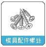 模具配件螺絲