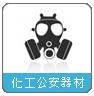 化工公安器材